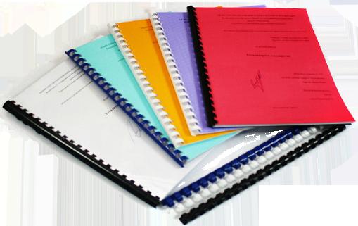 Печать и переплет дипломных работ СДЕЛАЕМ ПЕРЕПЛЕТ ДИПЛОМНЫХ РАБОТ